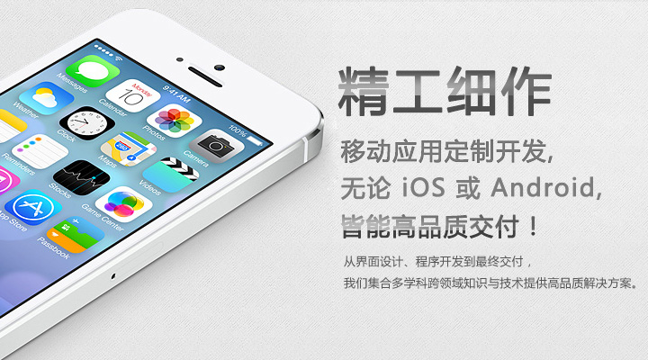 赣州app开发2017年趋势和方向