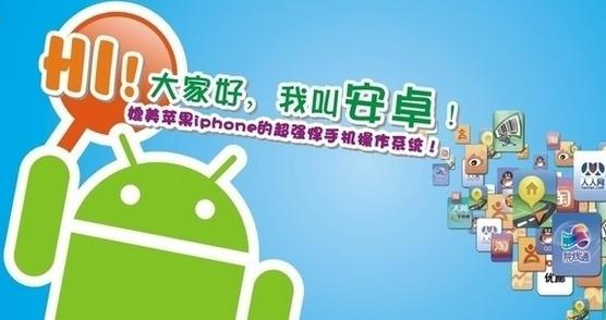 广安Android 手机app的开发语言