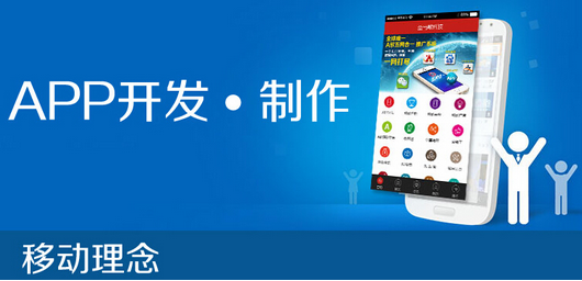 赣州app开发公司阐述开发流程