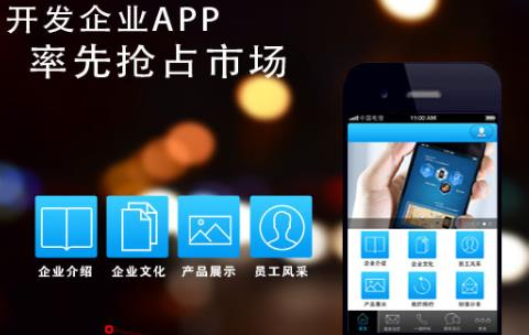 南阳企业定制原生app的理由